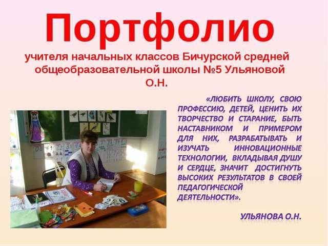 Портфолио учителя начальных классов Бичурской средней общеобразовательной шко...