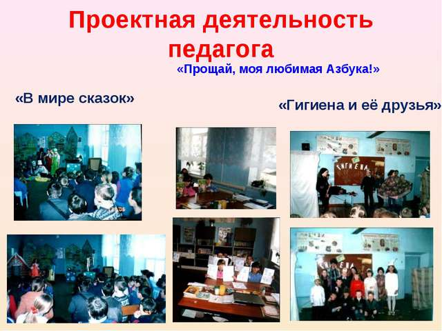Проектная деятельность педагога «В мире сказок» «Прощай, моя любимая Азбука!»...