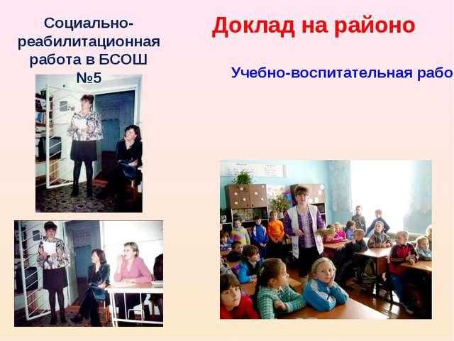 Доклад на районо Социально-реабилитационная работа в БСОШ №5 Учебно-воспитате...