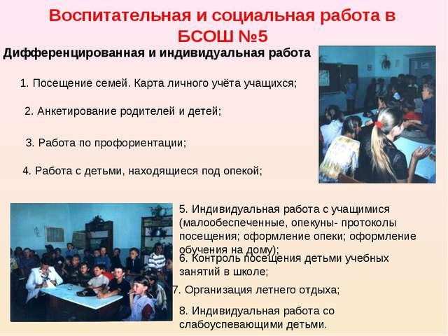 Воспитательная и социальная работа в БСОШ №5 Дифференцированная и индивидуаль...