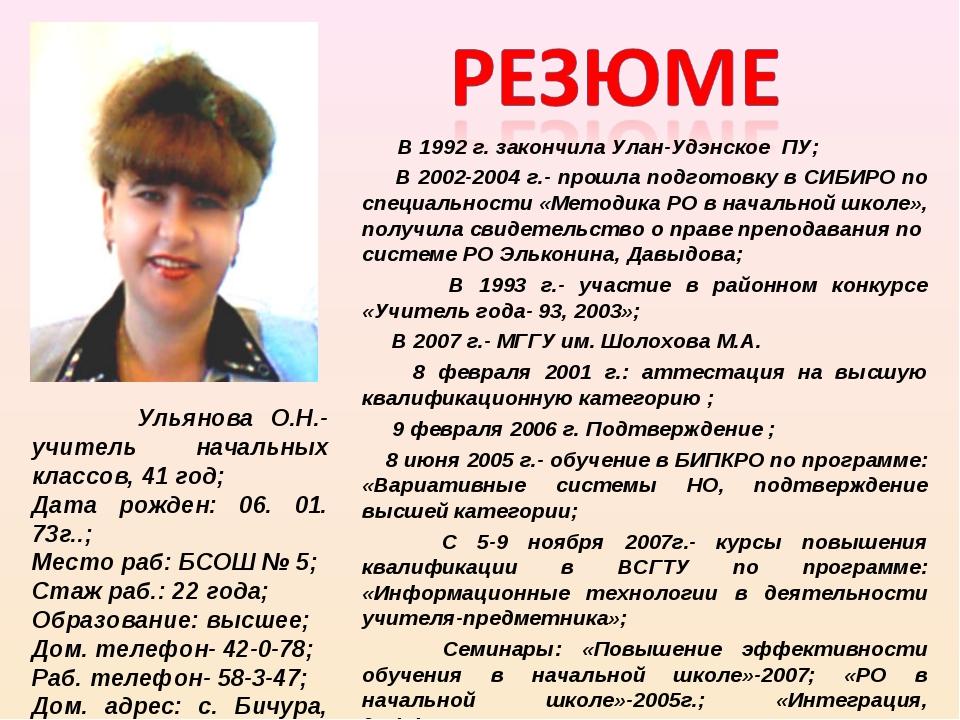 В 1992 г. закончила Улан-Удэнское ПУ; В 2002-2004 г.- прошла подготовку в СИ...
