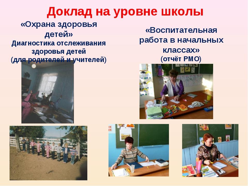 Доклад на уровне школы «Охрана здоровья детей» Диагностика отслеживания здоро...