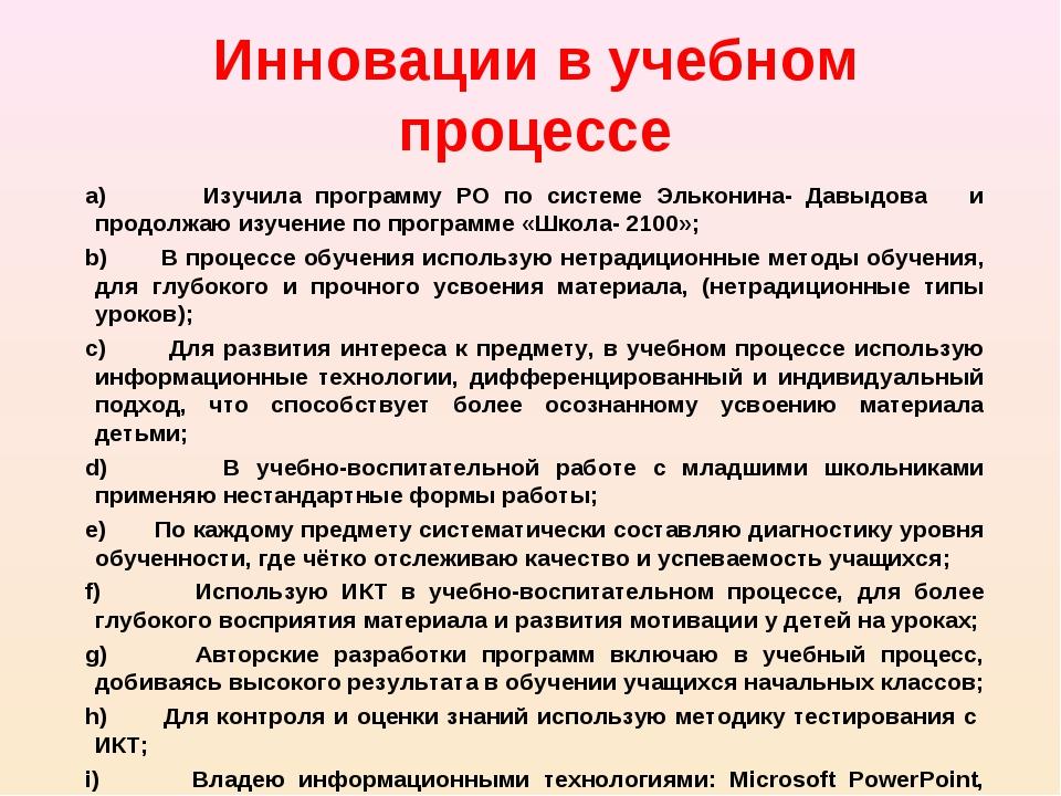 Инновации в учебном процессе Изучила программу РО по системе Эльконина- Давыд...