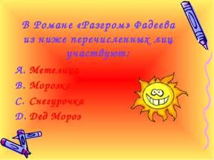 В Романе «Разгром» Фадеева из ниже перечисленных лиц участвуют: Метелица Мор