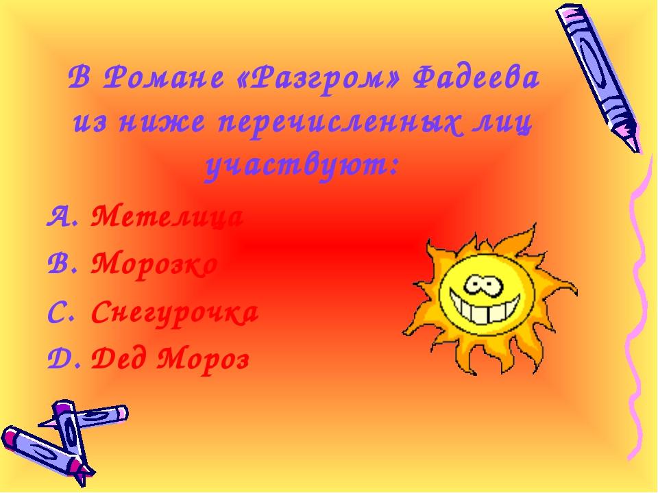 В Романе «Разгром» Фадеева из ниже перечисленных лиц участвуют: Метелица Мор...