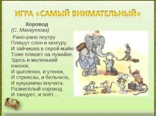 Хоровод (С. Мангутова) Рано-рано поутру Пляшут слон и кенгуру. И зайчишка в