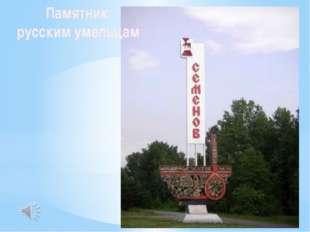 Памятник русским умельцам
