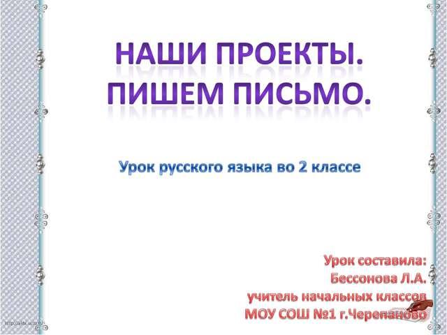 Конспект урока по русскому языку 2 класс фгос канакина наши проекты.пишем письмо деду морозу
