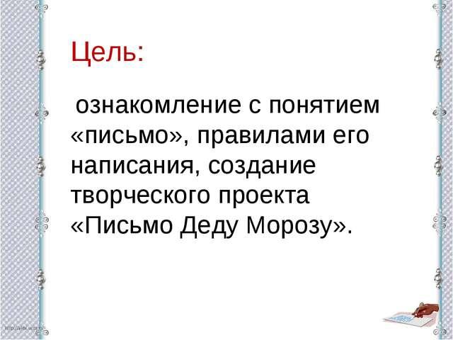 Урок русского языка пишем письмо 2 класс