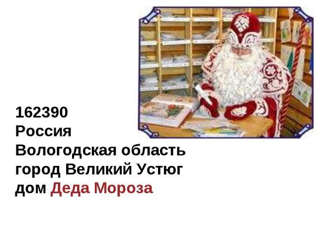 162390 Россия Вологодская область город Великий Устюг дом Деда Мороза