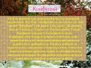 Самым знаменитым мудрецом Китая был младший современник Лао Цзы - Конфуций (