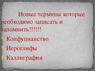 Новые термины которые необходимо записать и запомнить!!!!!! Конфуцианство Ие