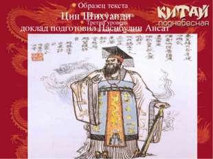 Цин Шихуанди доклад подготовил Насибулин Ансат