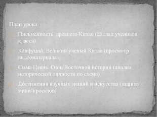 План урока Письменность древнего Китая (доклад учеников класса) Конфуций. Ве