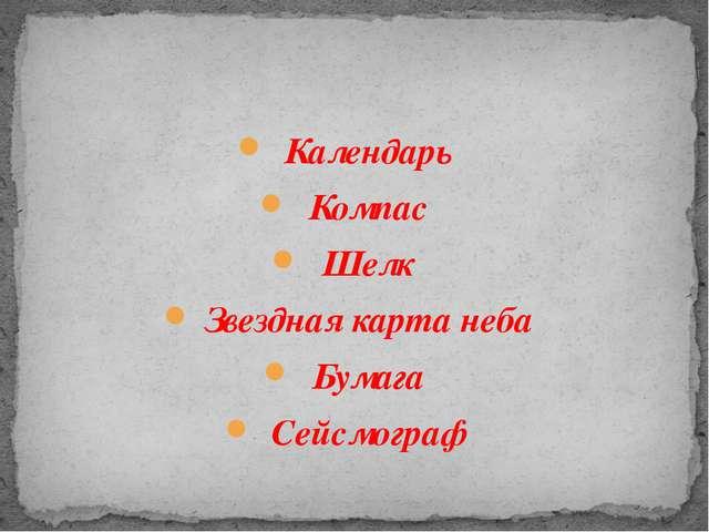 Календарь Компас Шелк Звездная карта неба Бумага Сейсмограф