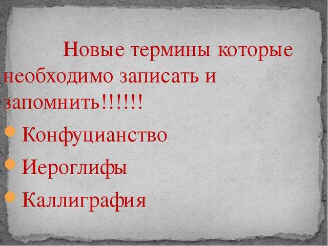 Новые термины которые необходимо записать и запомнить!!!!!! Конфуцианство Ие...
