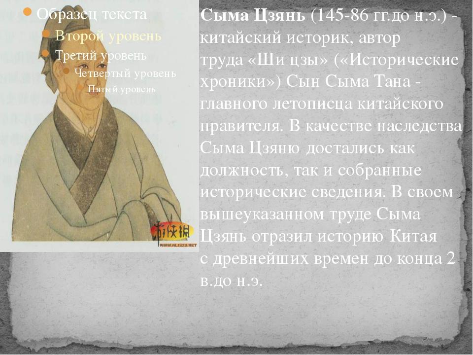 Сыма Цзянь(145-86 гг.до н.э.) - китайский историк, автор труда«Ши цзы» («Ис...