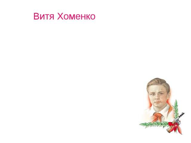 Свой героический путь борьбы с фашистами пионер Витя Хоменко прошел в подп...