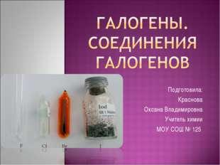 Подготовила: Краснова Оксана Владимировна Учитель химии МОУ СОШ № 125 Сафикан