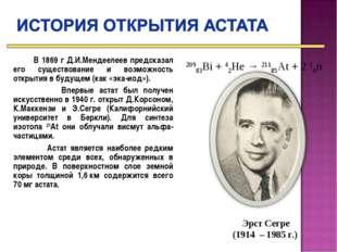 В 1869 г Д.И.Мендеелеев предсказал его существование и возможность открытия