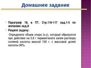 Параграф 18, в ПТ. Стр.116-117 зад.1-5 по желанию зад.8 Решите задачу: Опред