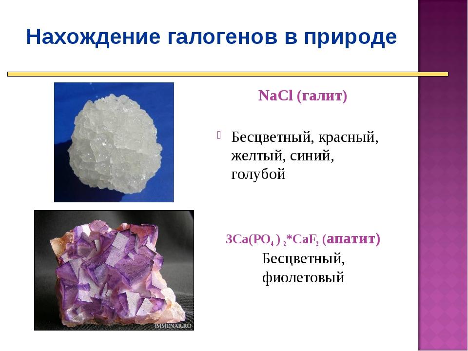 Нахождение галогенов в природе NaСl (галит) Бесцветный, красный, желтый, син...