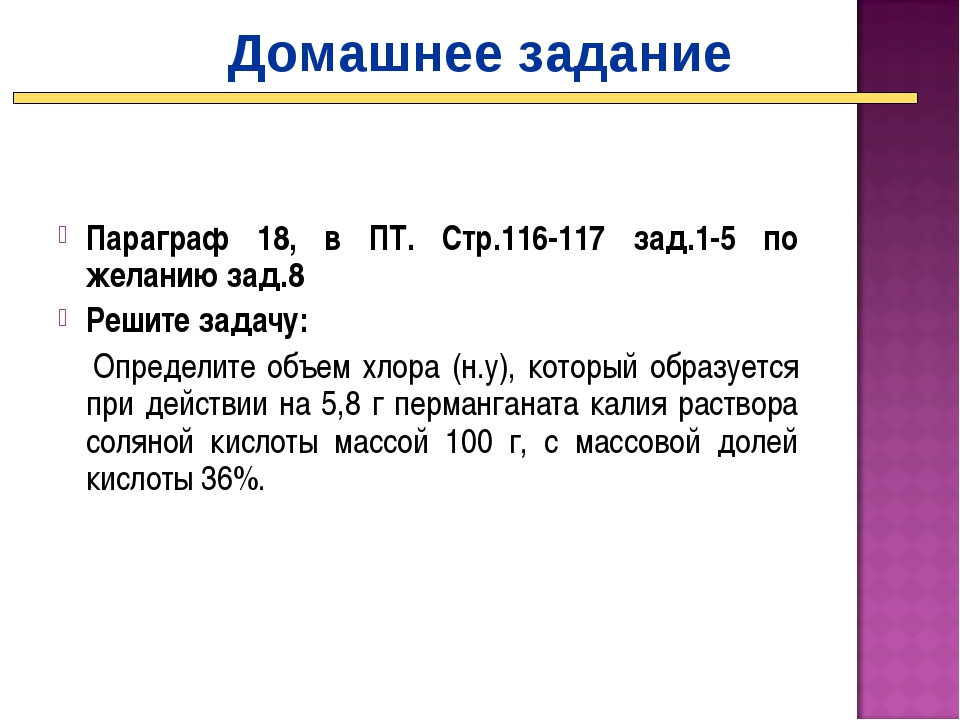 Параграф 18, в ПТ. Стр.116-117 зад.1-5 по желанию зад.8 Решите задачу: Опред...