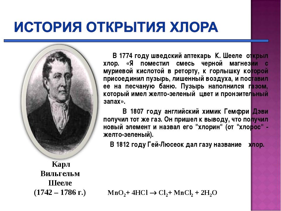 В 1774 году шведский аптекарь К. Шееле открыл хлор. «Я поместил смесь черной...