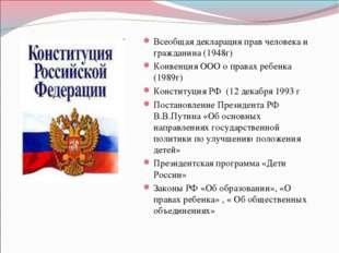 Всеобщая декларация прав человека и гражданина (1948г) Конвенция ООО о правах