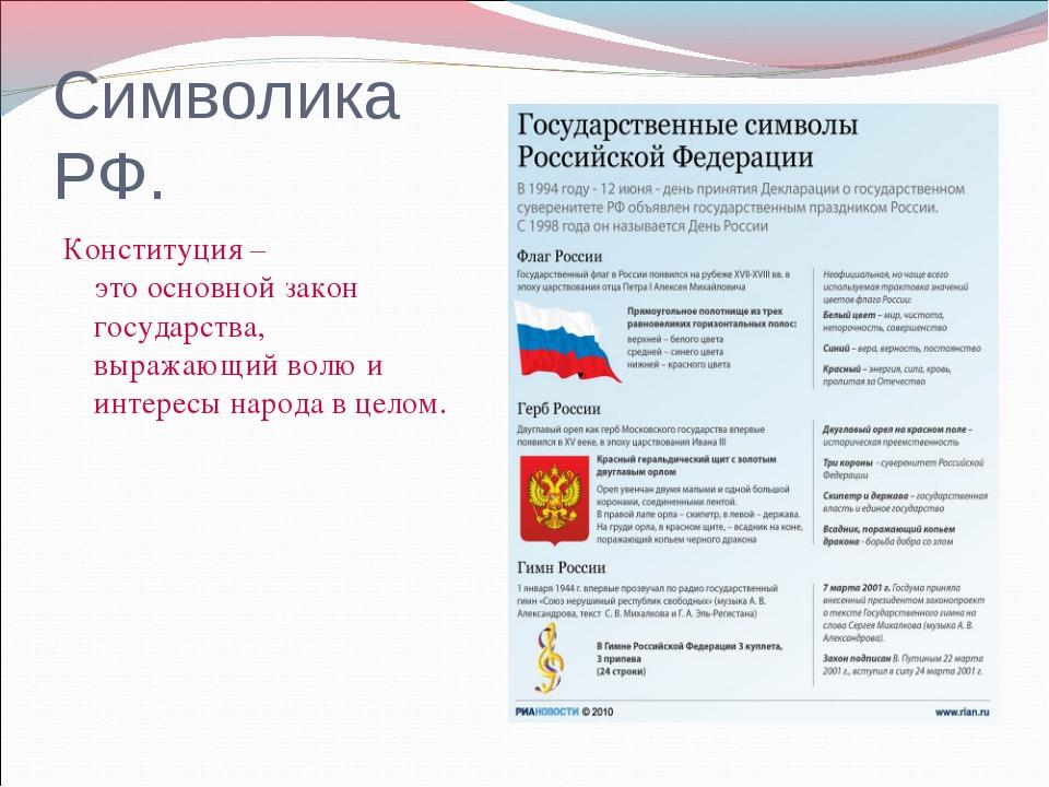 Символика РФ. Конституция – это основной закон государства, выражающий волю и...