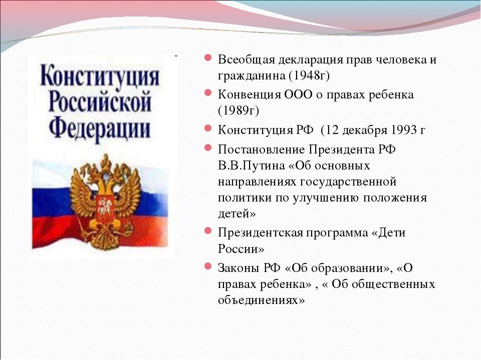 Всеобщая декларация прав человека и гражданина (1948г) Конвенция ООО о правах...