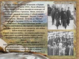 19 июля 1914 года Россия вступает в Первую мировую войну. 18 июля 1914 г. бы