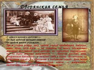Дворянская семья С самого раннего детства — Он был заботой женщин нежной От