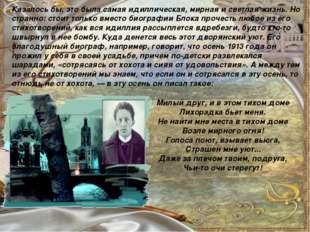К. Д. Бальмонт Андрей Белый В. Я. Брюсов Милый друг, и в этом тихом доме Лих