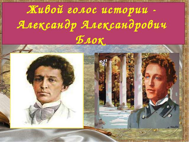 Живой голос истории - Александр Александрович Блок