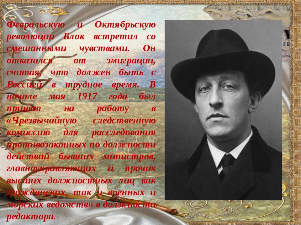 А.А.Блок Февральскую и Октябрьскую революции Блок встретил со смешанными чув...