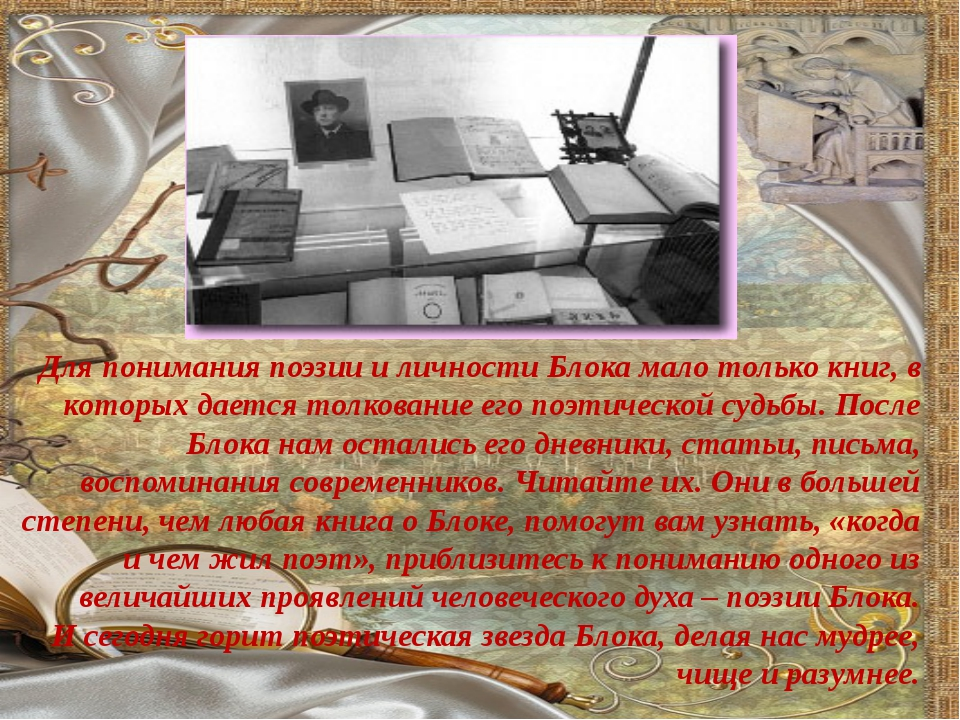 Для понимания поэзии и личности Блока мало только книг, в которых дается тол...
