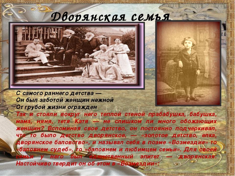 Дворянская семья С самого раннего детства — Он был заботой женщин нежной От...
