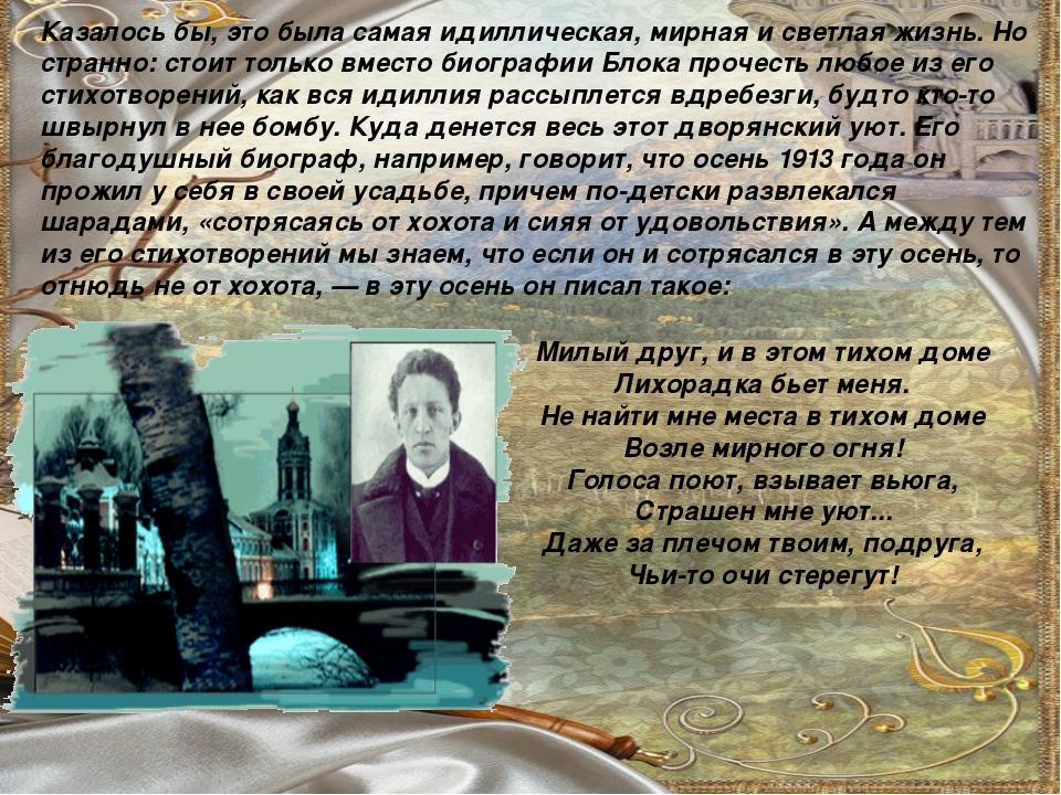 К. Д. Бальмонт Андрей Белый В. Я. Брюсов Милый друг, и в этом тихом доме Лих...