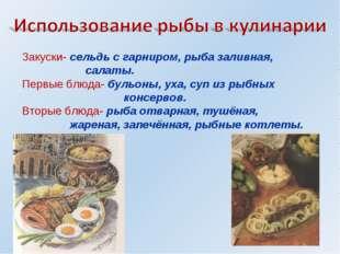 Закуски- сельдь с гарниром, рыба заливная, салаты. Первые блюда- бульоны, уха