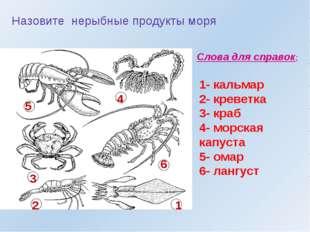 Назовите нерыбные продукты моря Слова для справок: 1- кальмар 2- креветка 3-