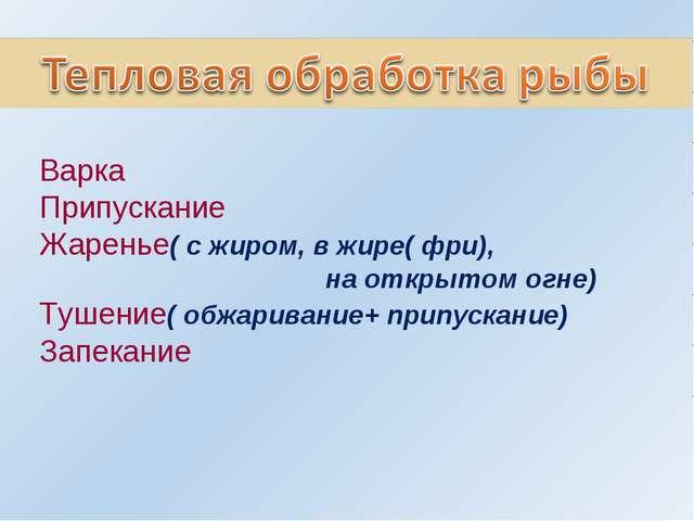 Варка Припускание Жаренье( с жиром, в жире( фри), на открытом огне) Тушение(...