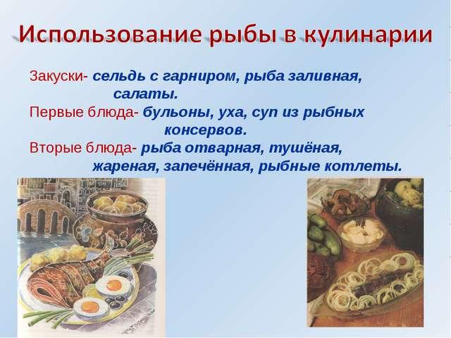 Закуски- сельдь с гарниром, рыба заливная, салаты. Первые блюда- бульоны, уха...