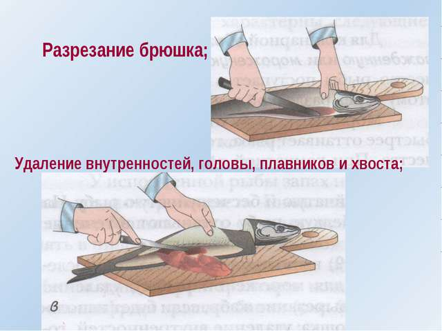 Разрезание брюшка; Удаление внутренностей, головы, плавников и хвоста;