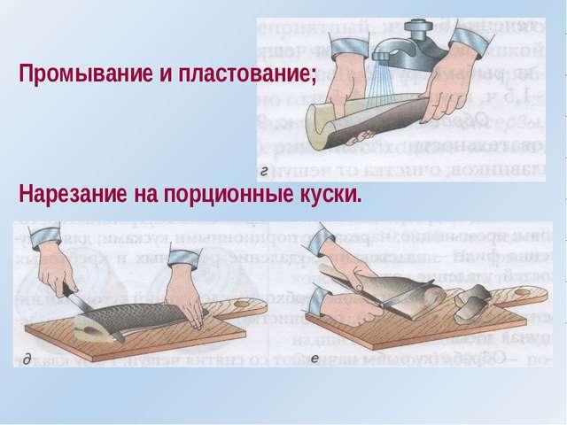 Промывание и пластование; Нарезание на порционные куски.