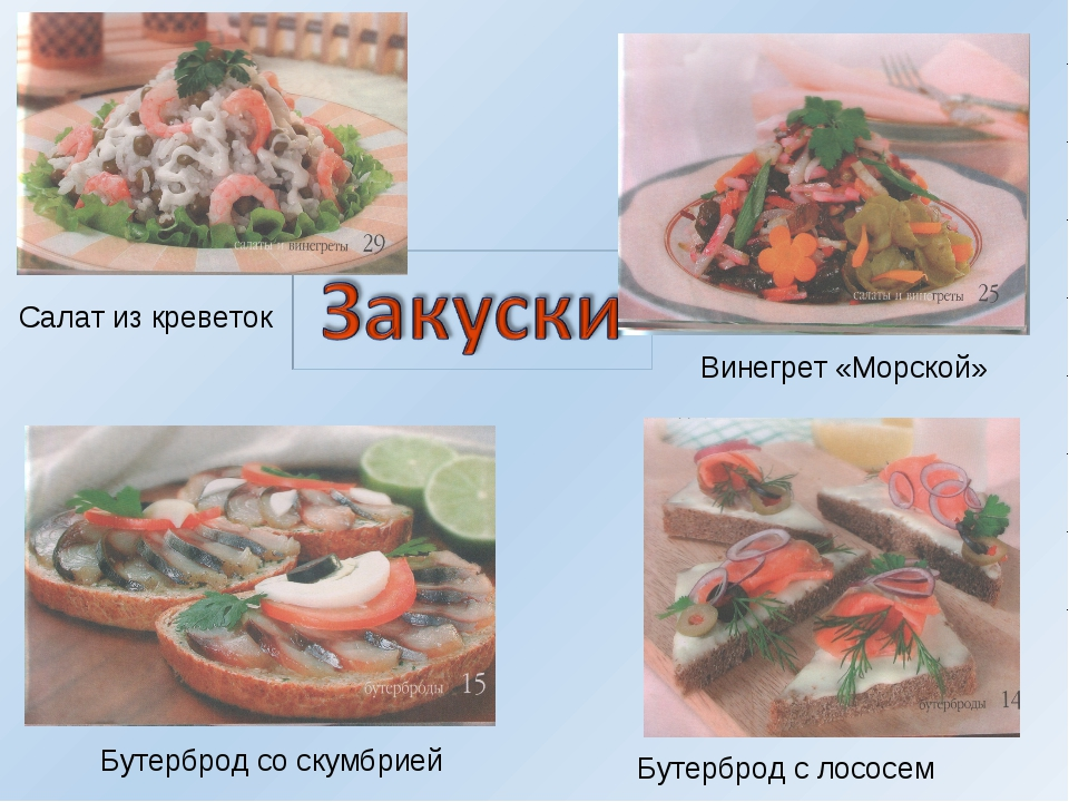 Бутерброд со скумбрией Бутерброд с лососем Винегрет «Морской» Салат из креветок