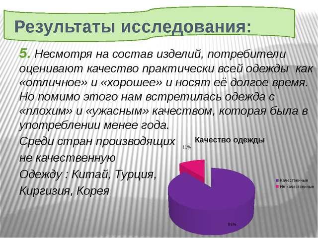 Результаты исследования: 5. Несмотря на состав изделий, потребители оцениваю...