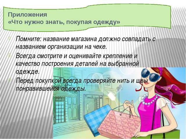 Приложения «Что нужно знать, покупая одежду» Помните: название магазина долж...