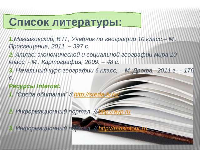 Список литературы: 1.Максаковский, В.П., Учебник по географии 10 класс,– М.:...