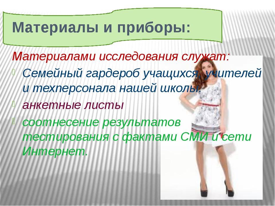 Материалы и приборы: Материалами исследования служат: Семейный гардероб учащ...